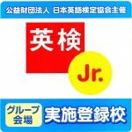 英検Jr実施登録校