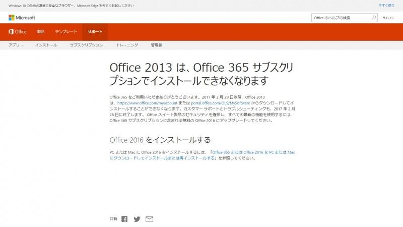 Office2013はサブスクリプションでインストールできなくなります