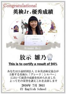 Eiken Jr.high achiever H