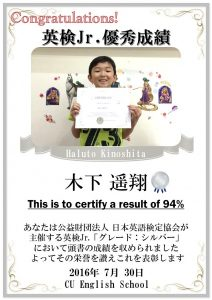 Eiken Jr.high achiever Ha