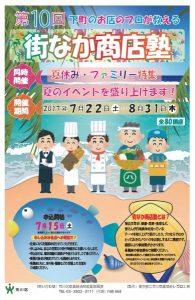 10thMachinaka-Web_ページ_1