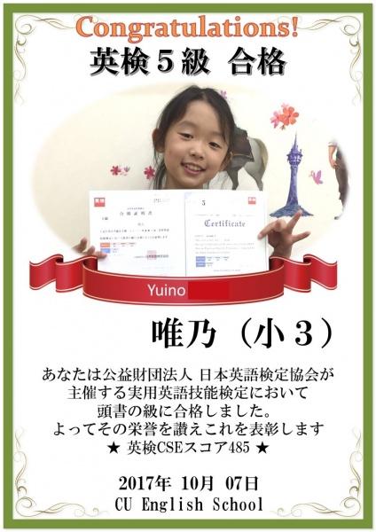 Inked英検5級合格_唯乃_LI