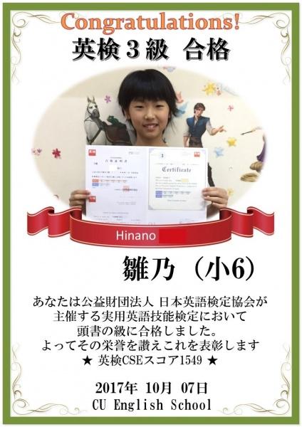 Inked英検3級合格_雛乃_LI