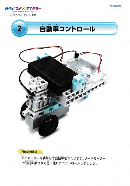 ロボットプログラミング自動車コントロール