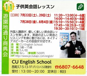 CU English School Kodomo Eikaiwa
