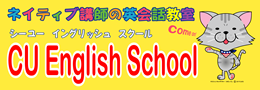 CU English School
